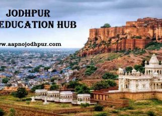 Top Educational Institutes In Jodhpur: Jodhpur is fast becoming a major education hub for Higher and Professional Studies. The Blue city has many institutes in the fields like Science, Commerce, Arts, Engineering, Medical and others. Check Jodhpur's Top Institutes for Engineering, Medical, Law, Design etc