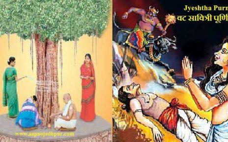 Jyeshtha Purnima 2019: वट सावित्री पूर्णिमा व्रत कथा, पूजा विधि और महत्व , ज्येष्ठ पूर्णिमा का पर्व हिंदू समाज में खास महत्व है। इस साल Jyeshtha Purnima 2019 का पर्व 16 जून, रविवार को आ रहा हैऔर स्नान-दान आदि की पूर्णिमा 17 जून को मानी जाएगी।इसे वट सावित्री पूर्णिमा भी कहा जाता है। ऐसी मान्यता हैं कीजो महिला इस व्रत को श्रद्दा, भक्ति भाव से करती है उसका सुहाग अमर हो जाता है।