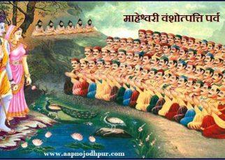 Mahesh Navami 2020: माहेश्वरी समाज के 5153 उत्पत्तिदिवस का पर्व; जानिए महेश नवमी तारीख, महत्व, पूजा विधि एवं माहेश्वरी समाज की उत्पत्ति कथा