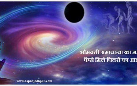 हिंदू धर्म में आषाढ़ मास की अमावस्या, भौमवती अमावस्याका बहुत महत्व माना जाता है. पितृदेव अमावस्या तिथि के स्वामी हैं। इस दिन पितरों की तृप्ति के लिए तर्पण, दान-पुण्य का महत्व है। मंगलवार को पड़ने वाली आषाढ़ी अमावस्या को भौमवती अमावस्या (हलहारिणी अमावस्या) कहा जाता है। Bhaumvati Amavasya 2019parक्या kare