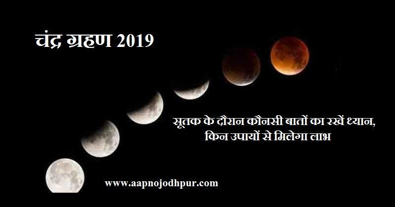 Chandra Grahan 2019 on 16-17 July, सूतक के दौरान कौनसी बातों का रखें ध्यान, सरल उपायों को करके Grahan me लाभ प्राप्त कर सकते हैं, ग्रहण के दुष्प्रभाव से बचने के लिए क्या उपाय करें, ग्रहण के दौरान किन बातों का रखें ध्यान, ग्रहण का सूतक काल कब लगेगा, आंशिक चंद्र ग्रहण समय, किन देशों में दिखेगा चंद्रग्रहण
