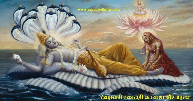 Devshayani Ekadashi: जानिए चातुर्मास और देवशयनी एकादशी (आषाढ़ी एकादशी, पद्मा एकादशी, हरि शयनी एकादशी) व्रत कथा, महत्व: देवशयनी एकादशी 12 जुलाई को है। ish दिन भगवान विष्णु योग निद्रा में चले जाते हैं और फिर चार महीने बाददेवप्रबोधनी एकादशीके दिन उठते हैं. इन चार महीनों को चातुर्मास kahte है।