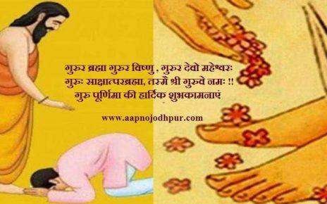 Guru Purnima 2019: जानिए गुरु पूर्णिमा शुभ मुहूर्त, पूजा विधि और महत्व। गुरु का दर्जा भगवान से भी ऊपर है क्योंकि गुरु ही है जो हमें अज्ञानता के अंधकार से सही मार्ग की ओर ले jaate है।गुरु पूर्णिमा के दिन गुरु की पूजा-आराधना करने का विधान है। इस बार गुरु पूर्णिमा 16 जुलाई को है, us दिन चंद्र ग्रहण भी है।