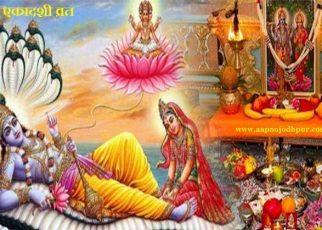 Kamika Ekadashi 2019: जानें कामिका एकादशी व्रत विधि, शुभ मुहूर्त, महत्व एवं व्रत नियम। कामिका एकादशी28 जुलाई 2019,रविवारको है। कहा जाता है कि जो भी व्यक्ति कामिका एकादशी व्रत सच्चे मन से पूरे विधि विधान से भगवान विष्णु की पूजा करता है, उसे मनोवांछित फल मिलता है और सभी पापों से मुक्ति मिल जाती है।