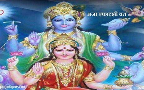 Aja Ekadashi 2020: अश्वमेघ यज्ञ के समान फल देने वाला अजा एकादशी व्रत; जानिए व्रत की पूजा विधि, शुभ मुहूर्त, कथा और महत्व, अजा एकादशी 2020 में कब है
