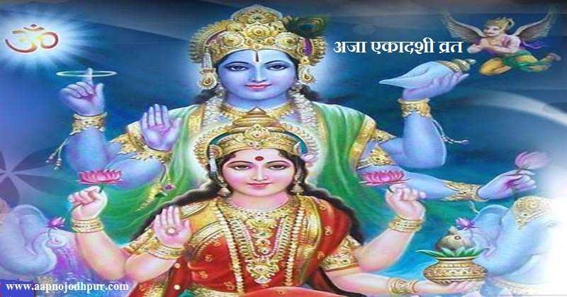 Aja Ekadashi 2019: जानिए अजा एकादशी व्रत विधि, कथा और महत्व। भाद्रपद माह की कृष्णपक्ष एकादशी तिथि को अजा एकादशी के नाम से जाना जाता है। मान्यताओंके अनुसार अजा एकादशी सब पापों का नाश करने वाली है और उत्तम लोक में स्थान प्राप्त कराने वाली है।इस साल अजा एकादशी का व्रत26 अगस्त (सोमवार)2019को रखा जाएगा।