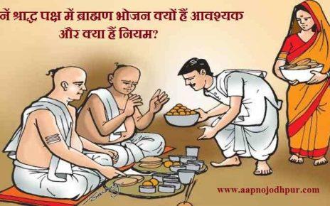 Shraddh Paksh: जानें श्राद्ध पक्ष में ब्राह्मण भोजन क्यों हैं आवश्यक और क्या हैं नियम? Why brahmin bhoj is necessary during Shraddh (pitru) paksh, Important rules what and how to prepare brahman bhoj during Shraddh, श्राद्ध के भोजन में रखें क्या सावधानियां, श्राद्ध पर भोजन करने आए ब्राह्मण के लिए नियम