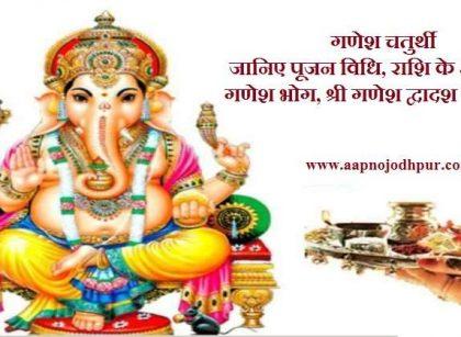 Ganesh Chaturthi 2019, Ganesh Prasad, Ganesh Pujan Vidhi, गणेश चतुर्थी: जानिए पूजन विधि, राशि के अनुसार गणेश भोग, श्री गणेश द्वादश नामवली। जानिएश्री गणेश जी कीपूजन-अर्चन विधि, आपकी राशि के अनुसार भोग (प्रसाद) और गणेश जी के बारे मे कुछ विशेष तथ्य। भगवान गणेश के जन्मोत्सव भाद्रपद मास शुक्ल पक्ष की चतुर्थी को मनाया जाता है। इस बार गणेश चतुर्थी 2 सितंबर को है।