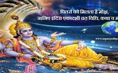 Indira Ekadashi 2019: पितरों को मिलता है मोक्ष, जानिए इंदिरा एकादशी व्रत विधि, कथा व महत्व। आश्विन माह के कृष्ण पक्ष में आने वाली एकादशी को इंदिरा एकादशी kahte है। इस पितृपक्ष में इंदिरा एकादशी 25 सितंबर 2019, बुधवार को आ रही है। इस एकादशी का व्रत विधि विधान से करने से पितरों को मोक्ष प्राप्ति होती है।