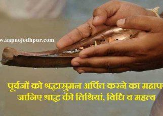 Shraddh Paksh 2019: पूर्वजों को श्रद्धासुमन अर्पित करने का महापर्व, जानिए श्राद्ध की तिथियां, विधि व महत्व। भाद्रपदकी पूर्णिमा तिथिसे आश्विन अमावस्या तक के समय को श्राद्ध पक्ष (Pitru Paksh)कहते हैं। This year Shraddh Paksh 2019will be from September 13 (Friday) till September 28, 2018 (Saturday).