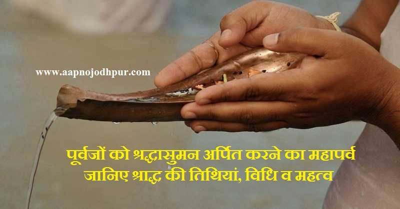 Pitru Paksh 2020, पूर्वजों को श्रद्धासुमन अर्पित करने का महापर्व, श्राद्ध 2020 की तिथियां, विधि व महत्व, Shradh Paksha 2020 dates, श्राद्ध नियम