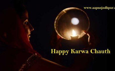 Karva Chauth 2019: करवा चौथ व्रत विधि, पूजन मुहूर्त, महत्व और क्यों देखा जाता है छलनी से चांद और पति का चेहरा, करवा चौथ शुभ मुहूर्त, Karva Chauth 2019 Date and Time, कैसे मनाते हैं करवा चौथ का त्योहार? करवा चौथ व्रत का महत्व, कार्तिक मास की कृष्ण पक्ष की चतुर्थी17 अक्टूबर को करवा चौथ व्रतकिया जाएगा।