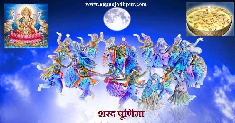 Sharad Purnima 2019: जानिए शरद पूर्णिमा शुभ मुहूर्त, Sharad Purnima 2019 Date, महत्व, पूजा विधि और अमृत वाली खीर का महत्व। आश्विन माह के शुक्लपक्ष की पूर्णिमा को शरद पूर्णिमा कहा जाता है, yeh 13 अक्टूबररविवार को है। इसे कोजागर पूर्णिमा, रास पूर्णिमा, कौमुदी व्रत के नाम से भी जाना जाता है।