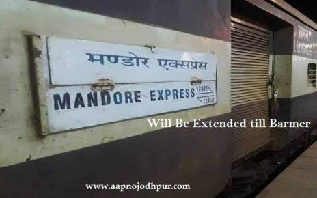 Mandore express train extended till Barmer, 14 मार्च से मंडोर एक्सप्रेस दिल्ली से बाड़मेर तक, मालाणी एक्सप्रेस बंद होगी, Railway Announces Timetable of Mandore Express Barmer to Jodhpur and Delhi from March 15, 2020