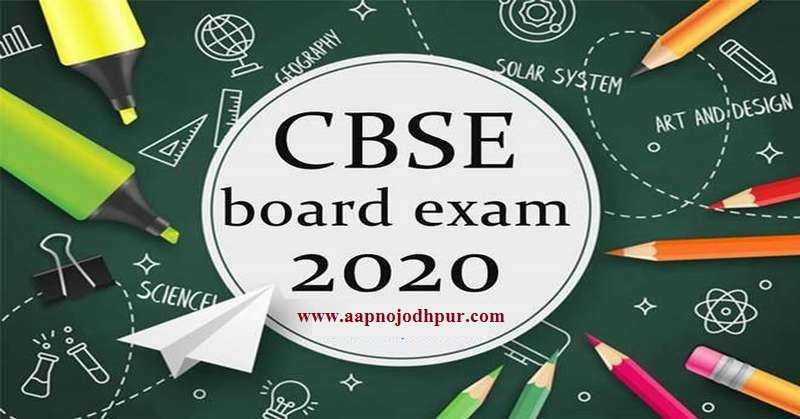 CBSE Board Exam 2020 Schedule released, Check CBSE Class 12th and 10th Exam Dates, CBSE Class 12th Exam Date Sheet Streamwise, How to check CBSE Class 10 and Class 12 Exam Datesheet 2020?