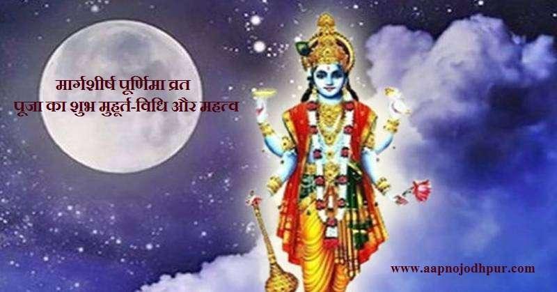Margashirsha Purnima 2019: जानें मार्गशीर्ष पूर्णिमा व्रत, पूजा का शुभ मुहूर्त-विधि और महत्व।12 दिसंबर को मार्गशीर्ष पूर्णिमा मनाई जाएगी, मार्गशीर्ष पूर्णिमा व्रत-विधि, पूर्णिमा का शुभ समय, मार्गशीर्ष पूर्णिमा का विशेष महत्व क्या है?, मार्गशीर्ष पूर्णिमा का महत्व