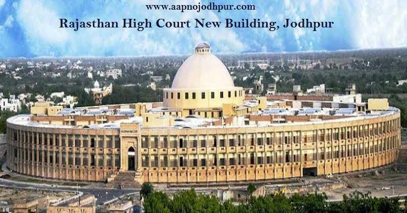 राजस्थान उच्च न्यायालय मुख्यपीठ के जोधपुर मे झालामंड क्षेत्र स्थित नवनिर्मित भवन का उद्घाटन 7 दिसम्बर को राष्ट्रपति रामनाथ कोविन्द करेंगे, Rajasthan High court new Building inauguration in Jodhpur, Rajasthan High Court Principal Seat, New Building of Rajasthan High Court