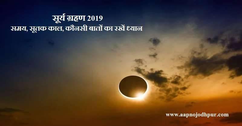 Surya Grahan 2019, साल के आखिरी सूर्यग्रहण का समय, सूतक काल, Grahan me कौनसी बातों का रखें ध्यान, Solar Eclipse types, सूर्य ग्रहण का प्रभाव, Surya Grahan 2019 Date and Timing, ग्रहण का दृश्य क्षेत्र