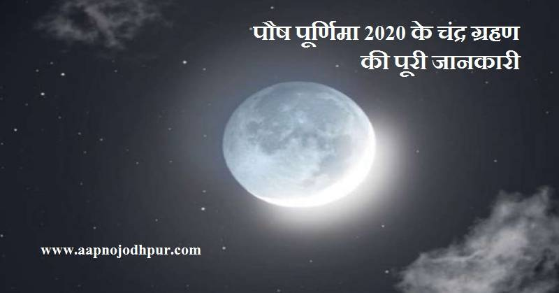 जानिए 10 जनवरी पौष पूर्णिमा के चंद्र ग्रहण, Chandra Grahan 2020 की पूरी जानकारी, ग्रहण का सूतक काल,Timings, धार्मिक मान्यता, 2020 के ग्रहण, चंद्र ग्रहण को कैसे देख सकते हैं?, चंद्र ग्रहण का सूतक काल कब लगेगा?, प्रयागराज में माघ मेले