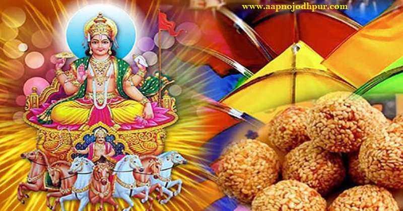 मकर संक्रांति का पर्व 15 जनवरी 2020 को मनाना चाहिए। जानें Makar Sankranti 2020 Date, Shubh मुहूर्त, मकर संक्रांति का महत्व, Surya Mantra, मकर संक्रांति पूजा मंत्र, मकर संक्रांति पूजा विधि,मकर संक्रांति का इतिहास, विभिन्न राज्यों मेंमकर संक्रांति त्योहार ke अलग-अलग नाम