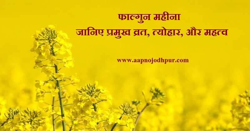 Phalguna 2020: हिंदू पंचाग का अंतिम महीना फाल्गुन, (Fagun, Phalgun) जानिए प्रमुख व्रत, त्योहार, और महत्व। आइए जानते हैं फाल्गुन माह के प्रमुख व्रत एवं त्योहार - विजया एकादशी, महाशिवरात्रि, अमालाकी एकादशी, होलिका दहन, होली