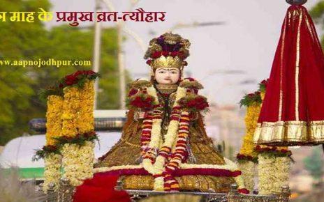 Chaitra 2020: हिंदू कैलेंडर का पहला महीना चैत्र, जानिए चैत्र महीने में कौन-कौन से प्रमुख व्रत त्योहार आएँगे, चैत्र 2020 कब है, चैत्र का महत्व, Gangore 2020, Rajasthan Famous festivals