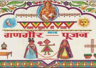 Gangaur 2020: पति की लम्बी आयु के लिए किया जाता है गणगौर पूजन, जानिए गणगौर पूजा शुभ मुहूर्त, विधि और गणगौर व्रत कथा, Gangaur Puja ka mahatva, Gangore Puja vidhi