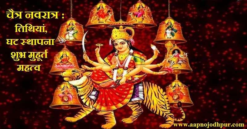 Chaitra Navratri 2020: चैत्र नवरात्र कलश/घट स्थापना का शुभ मुहूर्त, तिथियां, नवरात्रि का धार्मिक ज्योतिषीय महत्व, नव संवत्सर, चैत्र नवरात्रि में देवियों की पूजा, Navratri 2020, Chaitra Navratra 2020
