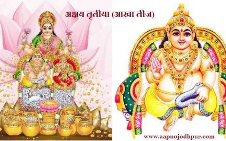 Akshaya Tritiya 2020 Shubh Muhurat, क्यों मनाई जाती है अक्षय तृतीया आखा तीज, जानिए क्या है इस पर्व का धार्मिक महत्व और मान्यताएं, हयग्रीव का अवतरण, श्री परशुराम भगवान का जन्म, अक्षय तृतीया कीपूजनविधि