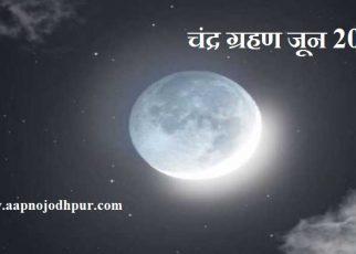 Chandra Grahan June 2020: 5 जून को लगेगा चंद्र ग्रहण, जानिए ग्रहण और सूतक का समय, चंद्र ग्रहण का समय, Penumbral Lunar Eclipse 2020, ग्रहण सूतक, ग्रहण के दुष्प्रभाव से बचने के लिए क्या उपाय करें?