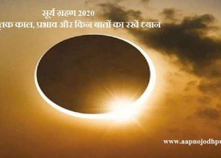Surya Grahan June 2020: साल के पहले सूर्यग्रहण का समय, सूतक काल, प्रभाव और किन बातों का रखें ध्यान, Effects of Surya Grahan, Solar Eclipse Date and timings, Solar eclipse 2020