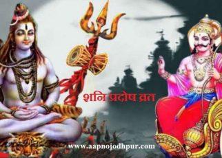 Pradosh Vrat 2020: सावन का पहला प्रदोष व्रत, शनि प्रदोष व्रत पूजा विधि, महत्व, कैसे प्रसन्न होंगे भगवान शिव, Sawan Pradosh, शनि दोषों से मुक्ति के उपाय