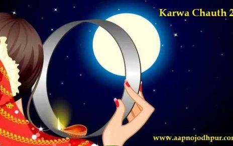 Karwa Chauth 2020 date, करवा चौथ 2020 तिथि, करवा चौथ व्रत विधि, करवा चौथ पूजन मुहूर्त, करवा चौथ व्रत का महत्व, कार्तिक मास कृष्ण पक्ष चतुर्थी, करवा चौथ पर क्यों होती है चंद्रमा की पूजा