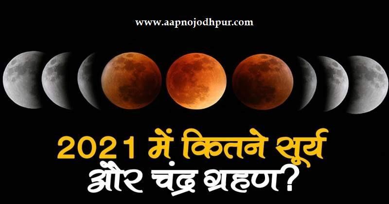 वर्ष 2021 में कितने सूर्य ग्रहण और चंद्र ग्रहण, किन देशों पर क्या प्रभाव? जानें Grahan 2021 दिन-तारीख, समय, प्रभाव क्षेत्र और धार्मिक मान्यता