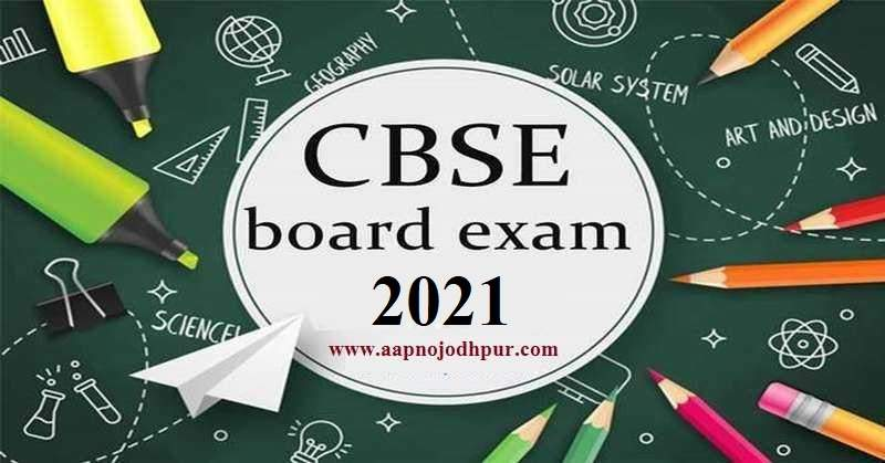 CBSE Board Exams 2021 of Class 10th and class 12th from May 4, CBSE 2021 Results by July 15, Education Minister, CBSE Practical exams 2021