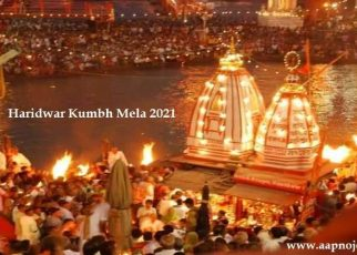 Haridwar Kumbh 2021, हरिद्वार महाकुंभ स्नान के लिए कोरोना नई गाइडलाइन, कुंभ स्नान के नियम, Kumbh 2021 शाही स्नान तिथियां, गंगा स्नान का महत्व