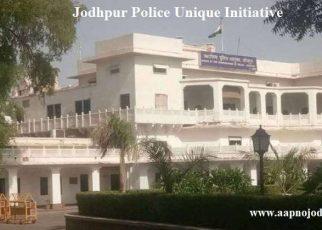 Jodhpur Police Unique Initiative, जोधपुर में पुलिस, क्या है चोरियां रोकने का जोधपुर पुलिस का अनोखा प्लान, शहर में बढ़ती Theft, जोधपुर कमिश्नरेट, safeguard house during go out from suncity, no fear of theft while go out for wedding in jodhpur
