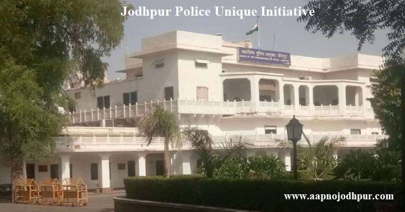Jodhpur Police Unique Initiative, जोधपुर में पुलिस, क्या है चोरियां रोकने का जोधपुर पुलिस का अनोखा प्लान, शहर में बढ़ती Theft, जोधपुर कमिश्नरेट, safeguard house during go out from suncity, no fear of theft while go out for wedding in jodhpur