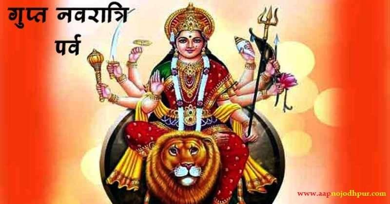 Magh Gupt Navratri 2021 dates, माघ गुप्त नवरात्रि पूजा विधि, गुप्त नवरात्र महत्व, गुप्त नवरात्रि के दौरान क्या करे/नहीं, मां दुर्गा के 9 रूप