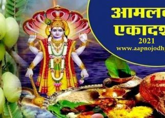 Amalaki Ekadashi 2021 में कब है, आमलकी एकादशी पूजा विधि, नियम, शुभ मुहूर्त, आमलकी एकादशी महत्व, कथा, क्यों की जाती है आंवले के वृक्ष की पूजा?