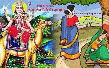 Dasha Mata Vrat 2021 date, क्यों किया जाता हैं दशा माता व्रत? दशामाता पूजन विधि, मुहूर्त, महत्व, व्रत के नियम, दशा माता का डोरा कब खोलते हैं?