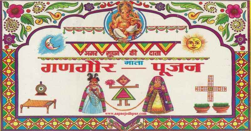 Gangaur Puja 2021, सौभाग्य के लिए किया जाता है गणगौर पूजन, जानिए गौरी तीज मान्यता, शुभ मुहूर्त, गणगौर पूजा विधि, गणगौर व्रत कथा, Gangore Puja