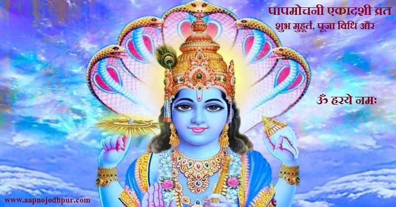 Papmochani Ekadashi 2021 date, पापमोचनी एकादशी पूजन विधि, शुभ मुहूर्त, चैत्र महीने के कृष्ण पक्ष की ग्यारस व्रत कथा और महत्व, क्यों किया जाता हैं पापमोचनी एकादशी व्रत?