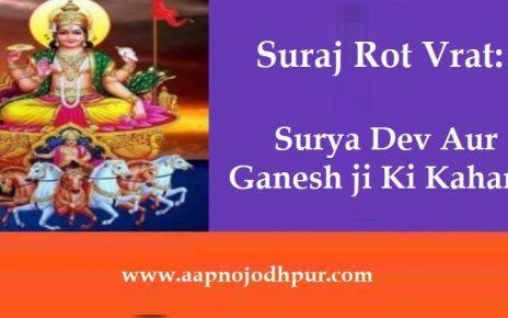 Suraj Rot Vrat Ki Kahani, सूरज रोट व्रत का सम्पूर्ण फल प्राप्त करने के लिए जानिए सूर्य भगवान की कहानी, सूरज रोट व्रत कहानी, गणेश जी की कहानी