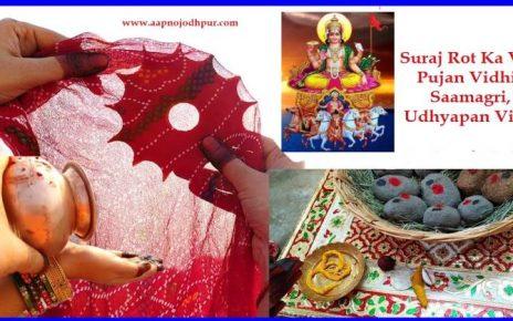 Suraj Rot ka Vrat 2021,क्यों किया जाता हैं सूरज रोट का व्रत? सूरज रोट व्रत पूजन विधि,सामग्री, सूरज रोट बनाने की विधि, सूरज रोट व्रत का उद्यापन