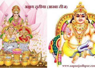 Akshaya Tritiya 2021 date, क्यों मनाई जाती है अक्षय तृतीया, आखा तीज का धार्मिक महत्व, पूजनविधि और मान्यताएं, हयग्रीव का जन्म, परशुराम जयंती, अबूझ मुहूर्त, वैशाख माह के शुक्ल पक्ष की तृतीया