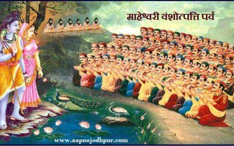 Mahesh Navami 2021 date, माहेश्वरी समाज के उत्पत्तिदिवस का पर्व Mahesh Navmi, महेश नवमी पूजा विधि, महत्व, एवं माहेश्वरी समाज की उत्पत्ति कथा