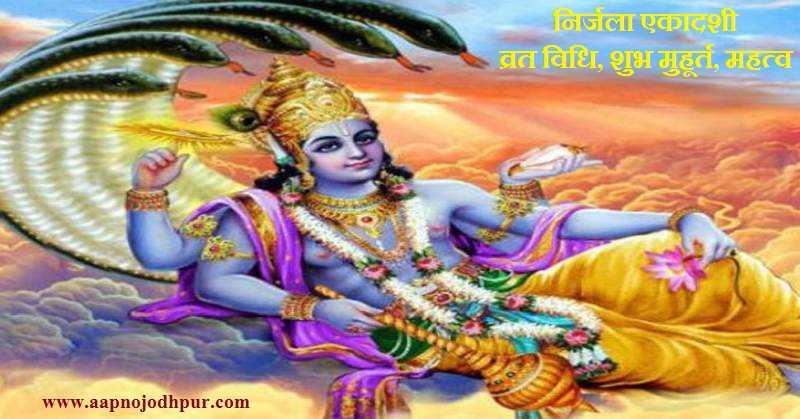 Nirjala Ekadashi 2021 date, निर्जला एकादशी व्रत-पूजा विधि, ज्येष्ठ मास शुल्क पक्ष एकादशी व्रत, महत्व; क्यादान करने से पूर्ण होंगी मनोकामनाएं