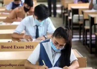 RBSE Board Exam 2021: राजस्थान बोर्ड 10वीं, 12वीं की परीक्षाएं रद्द, How marks will be calculated in RBSE Board exam, Raj Board exam results, board exams 2021 live updates