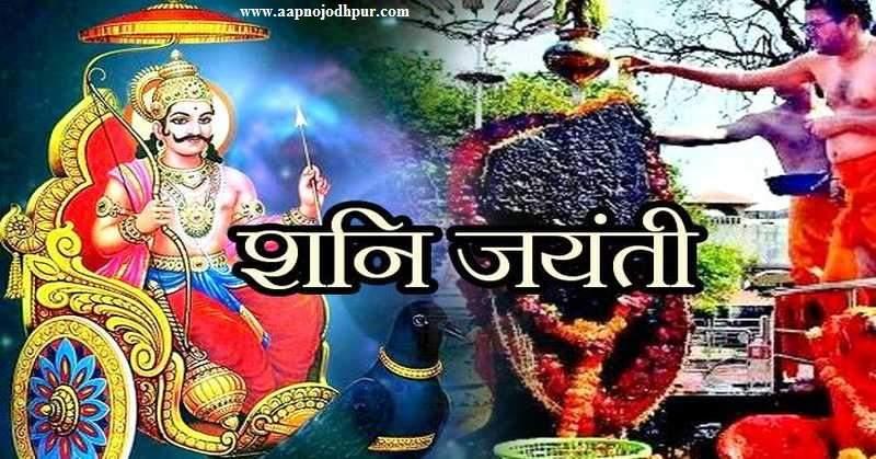 Shani Jayanti 2021 date, न्याय देवता शनिदेव का जन्मोत्सव, शनि अमावस्या महत्व, शनि देव को ऐसे करें प्रसन्न, शनि मंत्र, शनिदोष से बचने के उपाय, ज्येष्ठ मास की अमावस्या